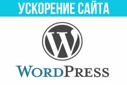 Ускорю сайт на WordPress