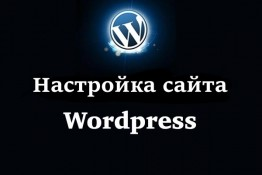 Настройка сайта WordPress