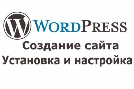 Настройка сайта на WordPress